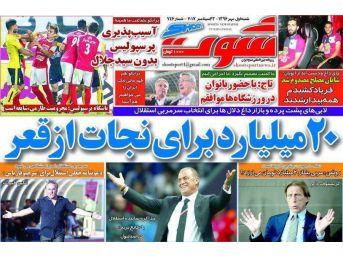 İran Ekibi Esteghlal, Engin Fırat'ı Takımın Başına Getirmek İstiyor